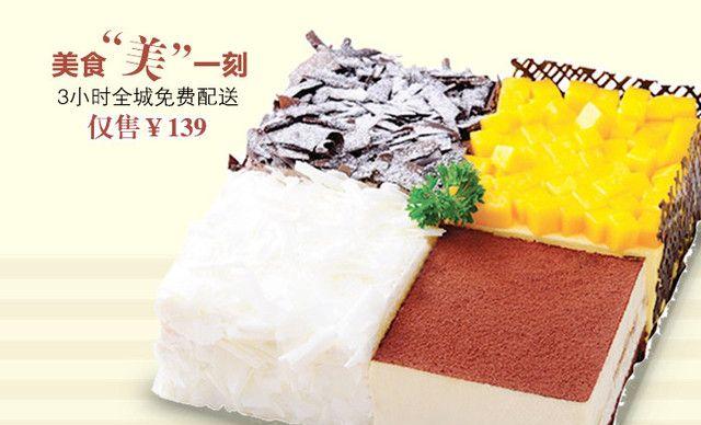 :长沙今日团购:【多喜来】蛋糕1选1,约8英寸,方
