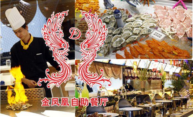 【时代广场-步行街】金凤凰自助餐厅周末午餐自助,提供免费WiFi