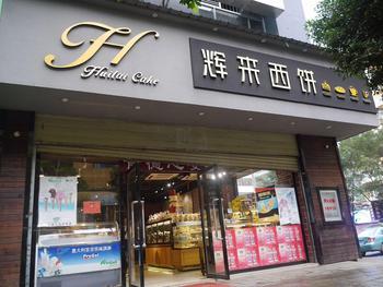 【怒江】辉来西饼——江东店-美团