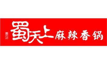 【上海】蜀天上麻辣香锅-美团