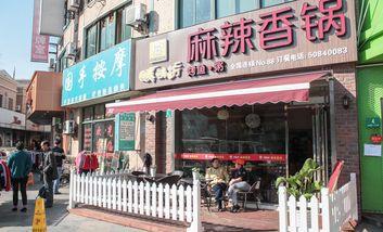 【上海】魔锅坊麻辣香锅(紫薇路店)-美团