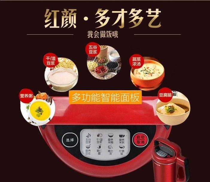 九阳多功能豆浆机