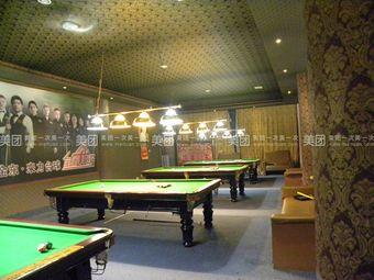 金东台球俱乐部