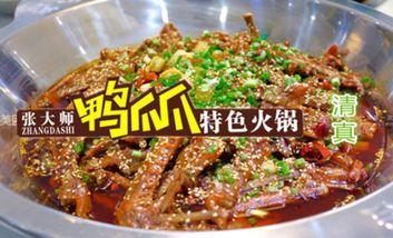 【博尔塔拉】张大师鸭爪爪特色火锅-美团