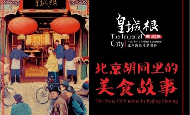 【7店通用】皇城根北京风味主题餐厅皇城根4-6人餐,提供免费WiFi