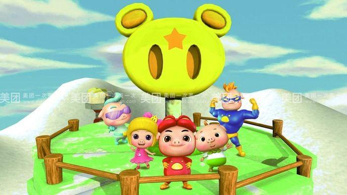 【猪猪侠3d童话世界主题公园团购】猪猪侠3d童话世界