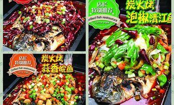 【南京】旺鱼烤鱼餐厅-美团