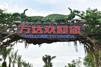 【景洪市】西双版纳万达水乐园-美团