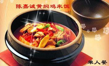 【茌平等】陈嘉诚黄焖鸡米饭-美团