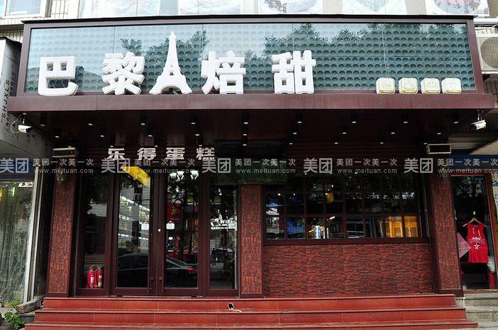 日本汽车改装店门头