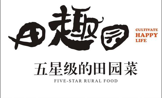 :长沙今日团购:【田趣园本味菜馆】五星级的田园菜,建议5-6人使用,包间免费