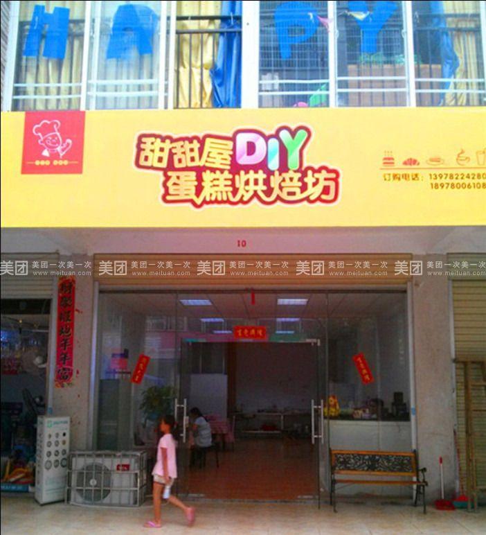 【柳州甜甜屋DIY蛋糕烘培坊团购】甜甜屋DIY蛋