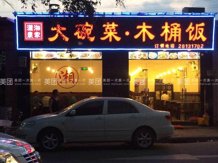 【广州潇湘农家木桶饭团购】潇湘农家木桶饭2人餐