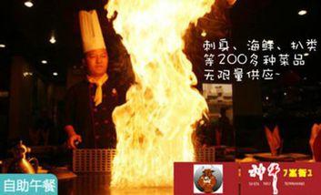 【广州】神牛铁板烧-美团