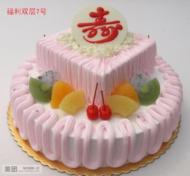 福利蛋糕店-美团