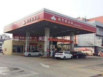 新华联石油瑞源加油站