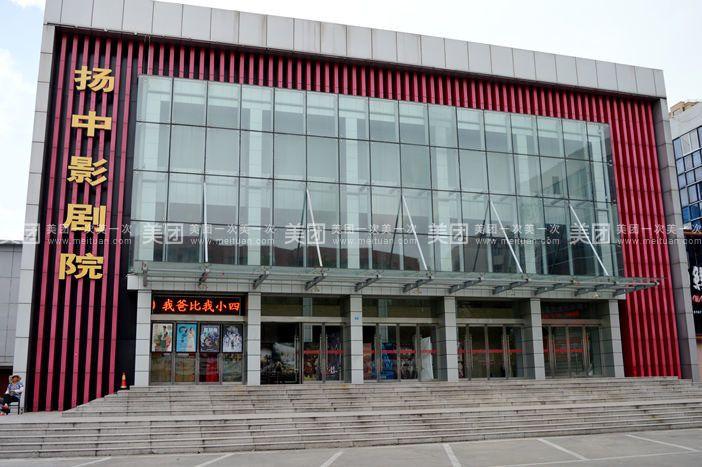 扬中扬中影剧院图片