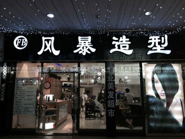【重庆风暴造型团购】风暴造型特价烫染套餐团购