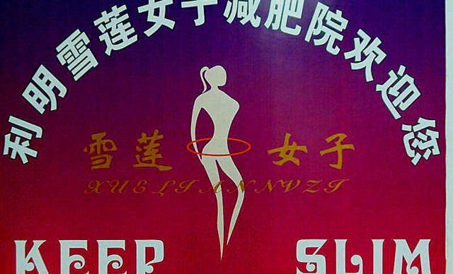 【利明雪莲图片减肥院】专业瘦身5斤女子按摩手法花生酱原味图片