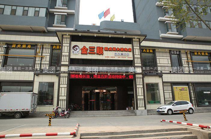 金三顺韩式炭火烤肉店装修豪华,味道精美,肉品新鲜,以优质的服务迎接