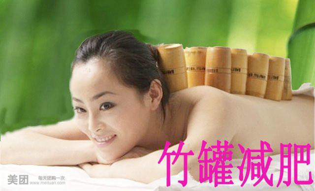 【北京健康竹罐减肥团购】健康竹罐减肥拔罐团购