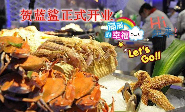 【蓝鲨海鲜自助海鲜汇】单人美食自助,提供免美食铜壶图片