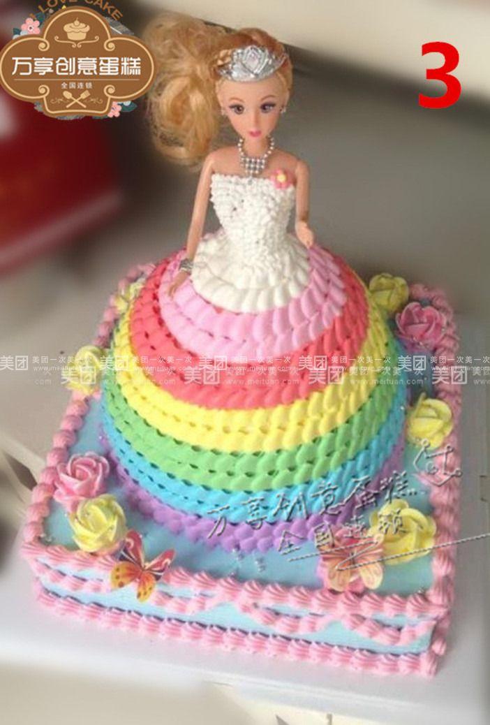 【北京万享创意蛋糕团购】万享创意蛋糕双层芭比团图片