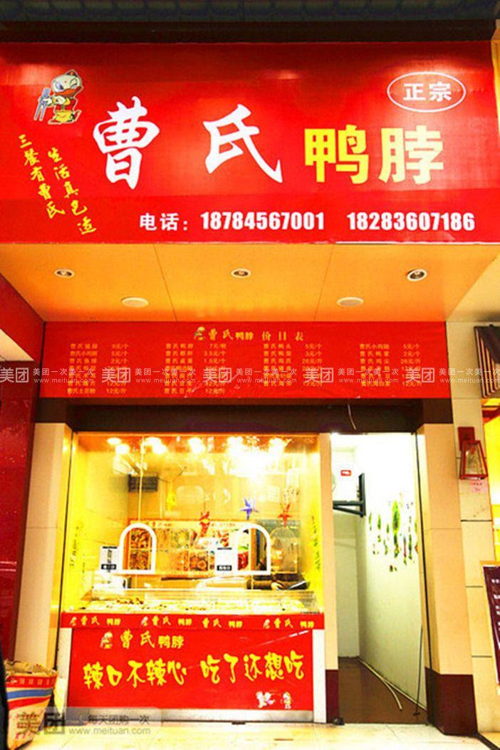 """公司现主营产品""""曹氏鸭脖""""休闲食品""""朝士""""牌野生剁辣椒,小米椒, 益阳"""