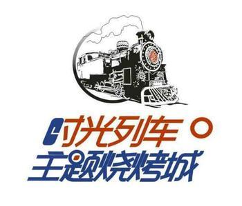 【巴州等】时光列车主题烧烤城-美团