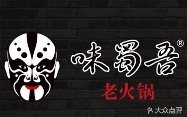 味蜀吾老火锅团购图片图片 - 第374张