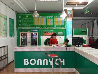 布兰奇国际洗衣连锁(枝江迎宾1店)(中央山水2店)