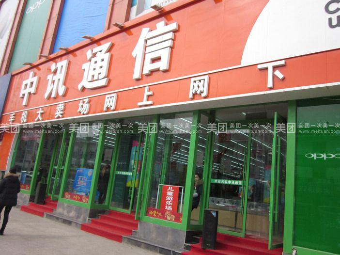 【北京中讯儿童游乐场团购】中讯儿童游乐场12次卡
