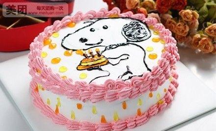 美食团购 蛋糕 香港麦道   【蛋糕规格】:形状任选,最大宽度处约20cm