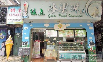 绿点冰淇淋屋