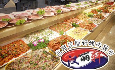 自助午餐1位,有海鲜,有烤肉
