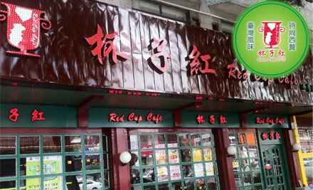 单人餐,品味台湾风情西餐美食,无需预约,免费WiFi