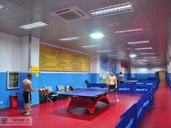 风尚乒乓球俱乐部