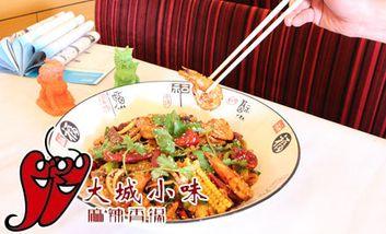 【北京】大城小味麻辣香锅-美团
