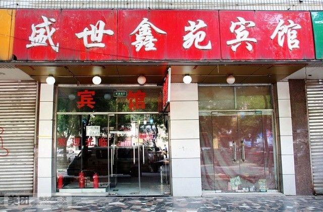 盛世鑫苑宾馆(大慧寺路店)预订/团购