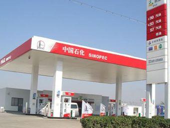 中石化加油站(紅星路加油站)