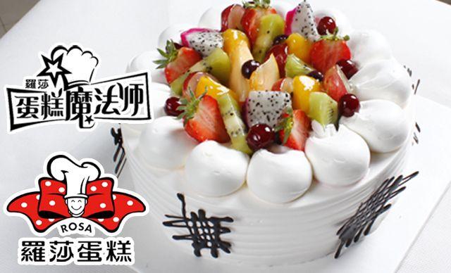 8英寸蛋糕2选1,精致美味,甜蜜乐享