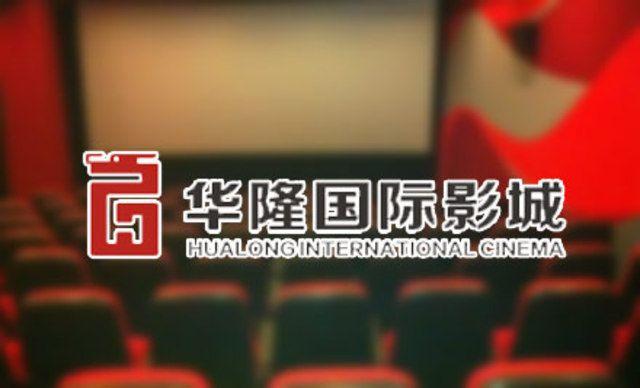 仅售25元!最高价值60元的华隆国际影城电影票1张及影视文学介绍