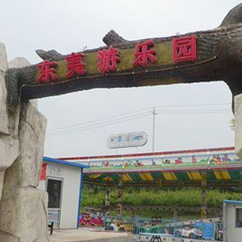 【南环路】潍坊东夷游乐园-美团