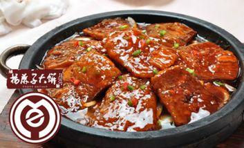【石家庄】杨麻子大饼-美团
