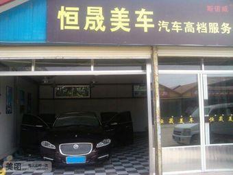 恒晟美车汽车高档服务中心