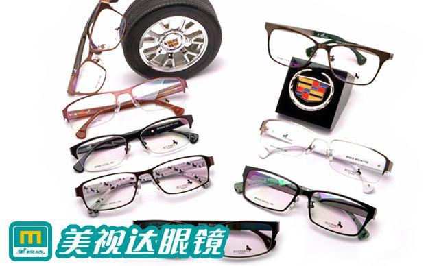 配镜套餐,赠送免费验光1次+镜盒1个+镜布1张