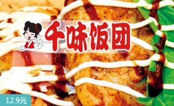 【鞍山】千味饭团-美团
