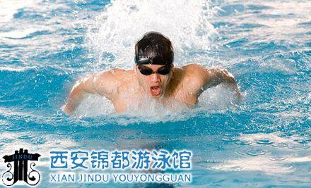 游泳单人票,温泉般的享受,游出健康,游出美丽