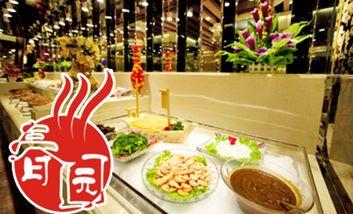 【石家庄】春园烤肉王-美团