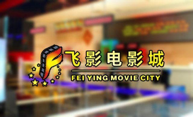 仅售59.9元!最高价值181元的飞影电影城观影套餐及影视文学
